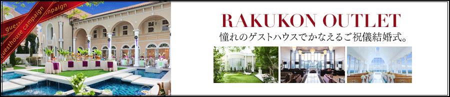 RAKUKON OUTLET - 憧れのゲストハウスでかなえるご祝儀結婚式 / 6月末日まで申し込みで、もれなく特別なプレゼント!