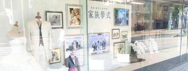 楽婚ブライダルサロン 広島店