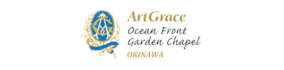 アートグレイスオーシャンフロントガーデンチャペル 沖縄