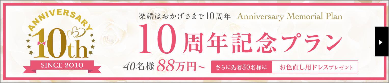 10周年記念特別キャンペーン