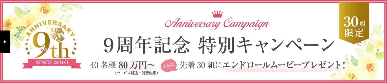 9周年記念特別キャンペーン