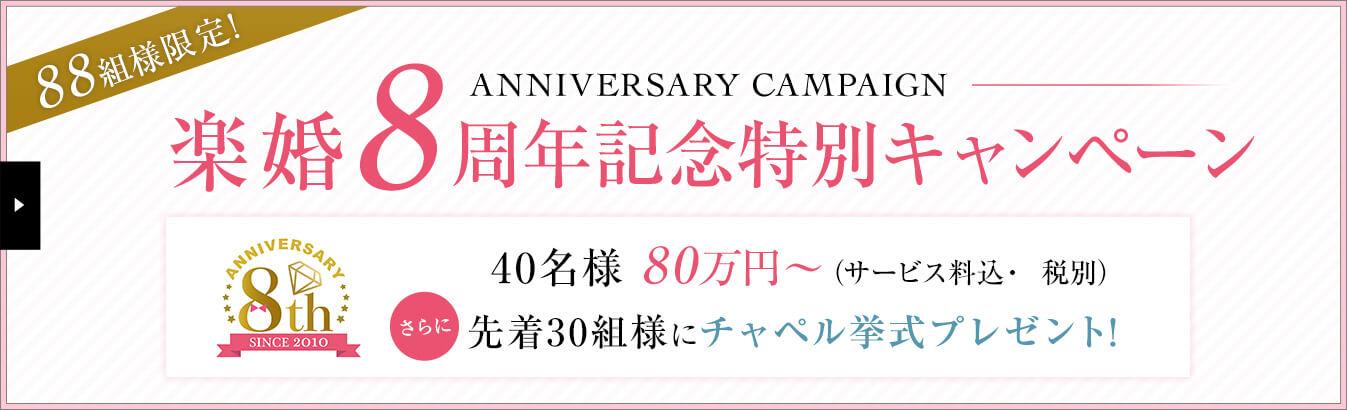 楽婚8周年記念特別キャンペーン 40名様 80万円〜(サービス料込 税別)さらに先着30組様にチャペル挙式プレゼント!