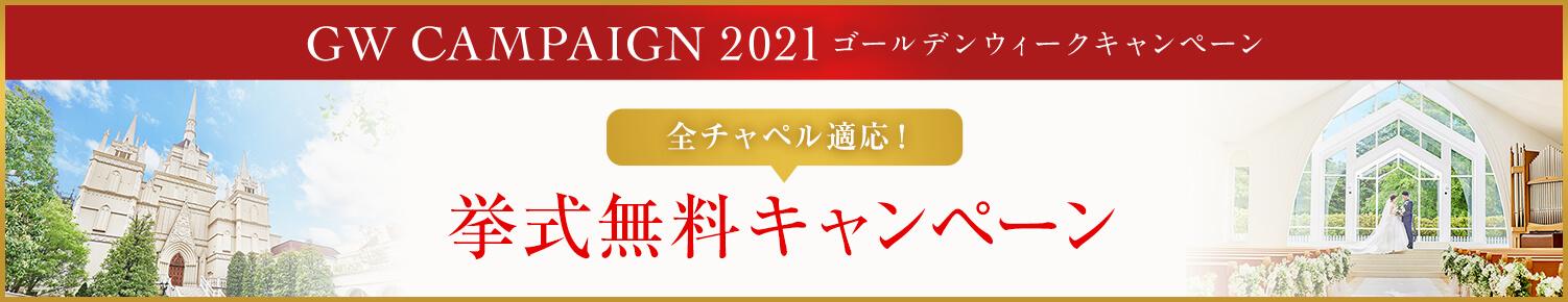 ゴールデンウィークキャンペーン 全チャペル適応!挙式無料キャンペーン