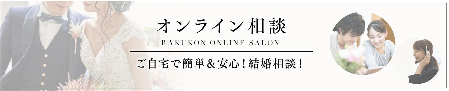 WEB相談カウンター