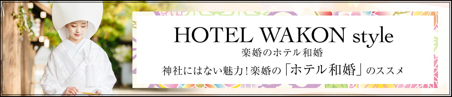 HOTEL WAKON style - 楽婚のホテル和婚