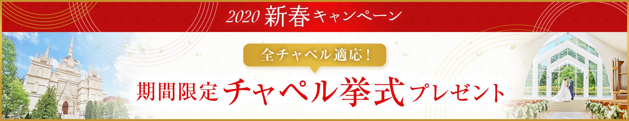 2020年新春キャンペーン 期間限定チャペル挙式プレゼント
