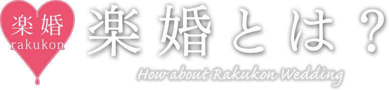 楽婚とは? How about Rakukon Wedding