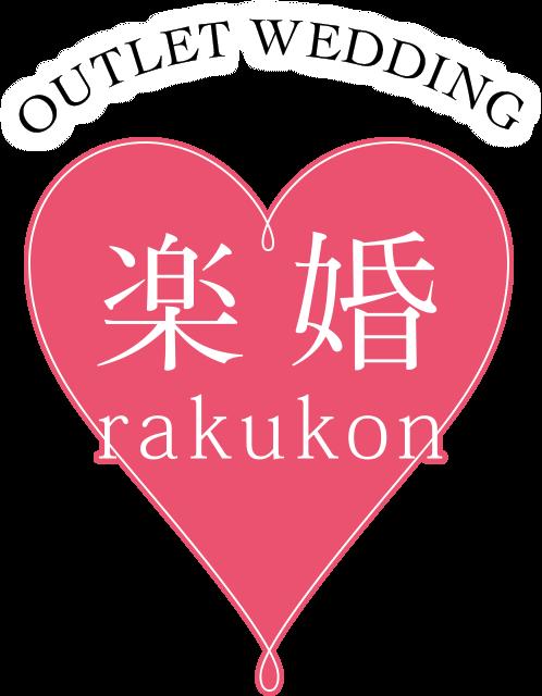 結婚式、もっと賢く、もっと楽しく。楽婚 / rakukon