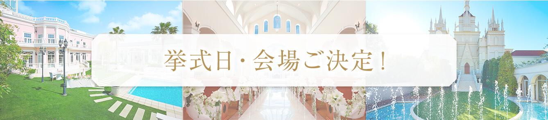 挙式日・会場ご決定!