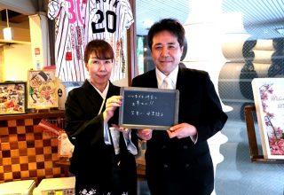 Masayuki & Mayumi