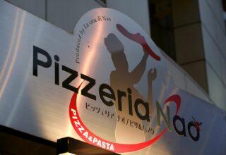 Pizzeria Nao(ピッツェリア ナオ) 写真1